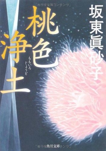 桃色浄土 (角川文庫)の詳細を見る