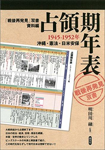 占領期年表 1945-1952年:沖縄・憲法・日米安保 (「戦後再発見」双書 資料編)