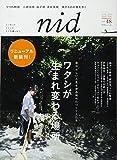 nid【ニド】 vol.48 ワタシが生まれ変わる場所 (Musashi Mook) 画像