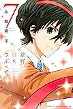 星野、目をつぶって。(7) (週刊少年マガジンコミックス)