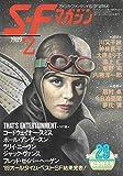 S-Fマガジン 1989年02月号 (通巻374号) 創刊29周年記念特大号