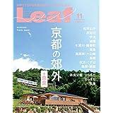 LEAF(リーフ)2019年11月号 (京都の郊外へ+奈良)