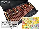 コオロギ シロフォン 高級卓上木琴 ECO32 オリジナルキャリングバッグ/曲集付