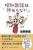 「昭和歌謡は終わらない」販売ページヘ