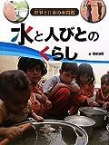 水と人びとのくらし (世界と日本の水問題)