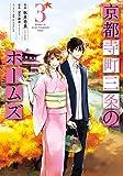 京都寺町三条のホームズ(3) (アクションコミックス)