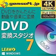 DVD変換スタジオ 7|ダウンロード版