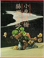糸綢華路―小原夏樹作品集