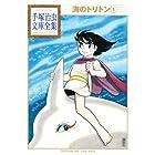 海のトリトン(1) (手塚治虫文庫全集)