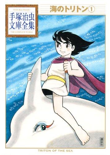 海のトリトン(1) (手塚治虫文庫全集 BT 23)