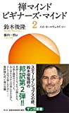 禅マインド ビギナーズ・マインド2(鈴木俊隆)にアップル製品の思想を見る