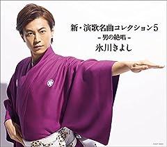 博多祇園山笠♪氷川きよしのCDジャケット