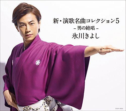 【早期購入特典あり】新・演歌名曲コレクション5 ー男の絶唱ー(Bタイプ)(ミニポスター付)