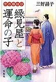 京の縁結び 縁見屋と運命の子 (宝島社文庫 「このミス」大賞シリーズ) 画像
