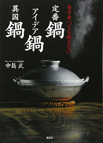 毎日食べても飽きない 定番鍋 アイデア鍋 異国鍋 (講談社のお料理BOOK)の詳細を見る