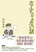 なんちゃぁない話 (マンサンコミックス)