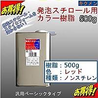 キクメン FRP発泡スチロール用カラー樹脂500g【赤】汎用ベーシック