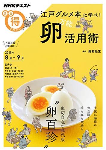 江戸グルメ本に学べ! 万能 卵活用術 (NHKまる得マガジン)の詳細を見る