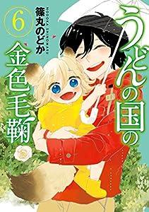 うどんの国の金色毛鞠 6巻 (バンチコミックス)