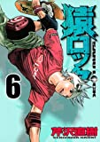 猿ロック(6) (ヤングマガジンコミックス)