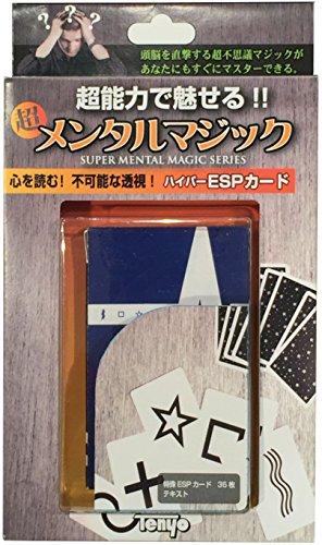 メンタルマジックシリーズ ハイパーESPカード -