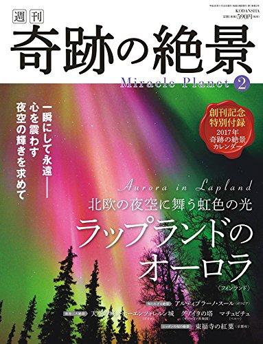 週刊奇跡の絶景 Miracle Planet 2016年2号 ラップランドのオーロラ フィンランド [雑誌]