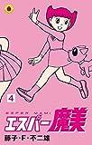 エスパー魔美(4) (てんとう虫コミックス)
