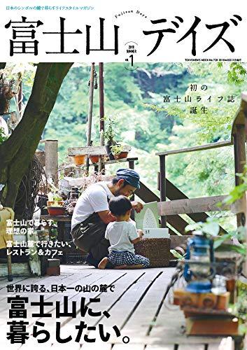 富士山デイズ vol.1  (TOKYO NEWS MOOK 728号)