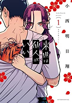 [小西明日翔]の来世は他人がいい(1) (アフタヌーンコミックス)