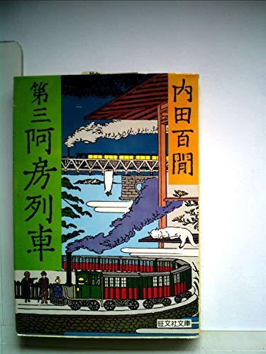第三阿房列車 (1980年) (旺文社文庫)の詳細を見る