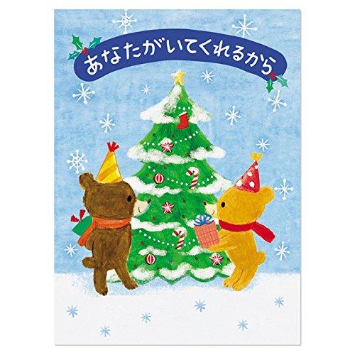 サンリオ クリスマスカード 洋風 ミニカード 絵本「あなたが...