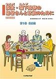 摂食嚥下障害の患者さんと家族のために 第1巻 (1)