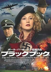 ブラックブック [DVD]