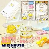 MIKIHOUSE FIRST(ミキハウスファースト)豪華な日本製ベビー食器セット出産祝い第1位のテーブルウェアセット ---,白