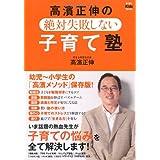 アエラキッズブック 高濱正伸の、絶対失敗しない子育て塾 (AERA Kids Book)