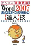 Word 2007 書式設定・文書整形の【達人】技 (かんたん「通勤快読」)