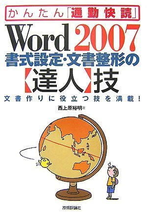 Word 2007 書式設定・文書整形の【達人】技 (かんたん「通勤快読」)の詳細を見る