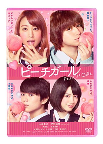ピーチガール [DVD]