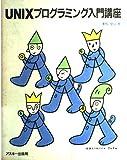 UNIXプログラミング入門講座 (Ascii books)