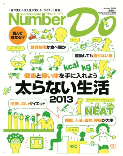 Sports Graphic Number Do Early Summer 2013 太らない生活2013 (Number PLUS)の詳細を見る