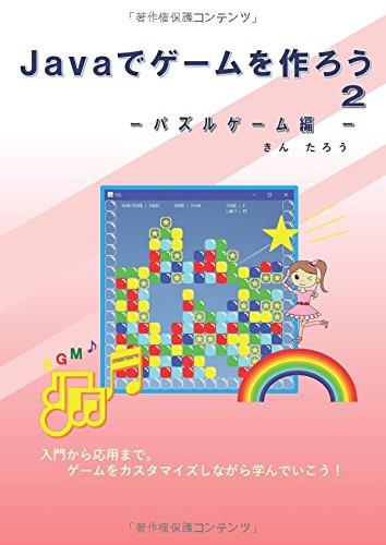 Javaでゲームを作ろう2 - パズルゲーム編 - - パズルゲーム編 (MyISBN - デザインエッグ社)の詳細を見る
