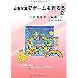 Javaでゲームを作ろう② - パズルゲーム編 - - パズルゲーム編 (MyISBN - デザインエッグ社)