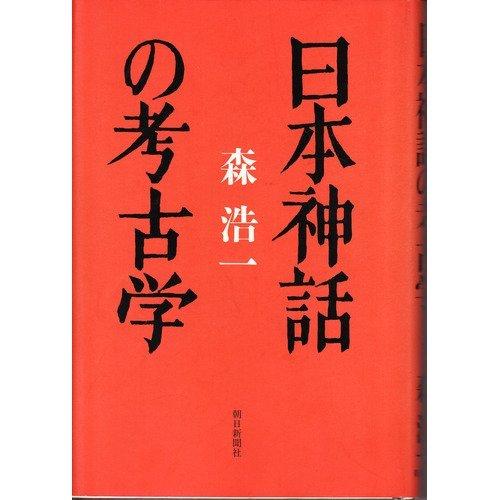 日本神話の考古学の詳細を見る