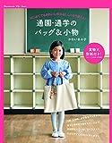 通園・通学のバッグ&小物―はじめてでもきれいに作れる!しっかり使える! (Handmade Life Series)