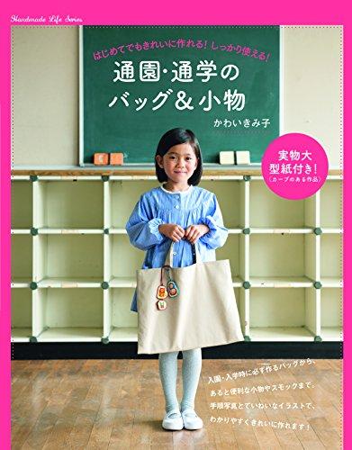 通園・通学のバッグ&小物―はじめてでもきれいに作れる!しっかり使える! (Handmade Life Series)(9784405071933)