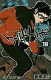 ワールドトリガー 18 (ジャンプコミックス) -