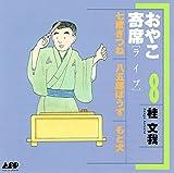 おやこ寄席ライブCD 8巻 七度ぎつね他 (<CD>)
