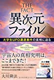 THE FACT 異次元ファイル (OR books)