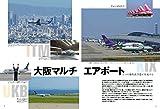 関空・伊丹・神戸 関西3空港 (イカロス・ムック) 画像