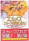 エルメス スカーフ エルメススカーフを華麗に結ぶ! (光文社女性ブックス 光文社ポケットムック 4)